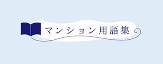 マンション用語集