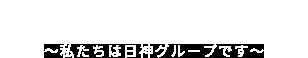日神グループホールディングス