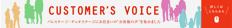 CUSTOMERS'S VOICE お客様の声
